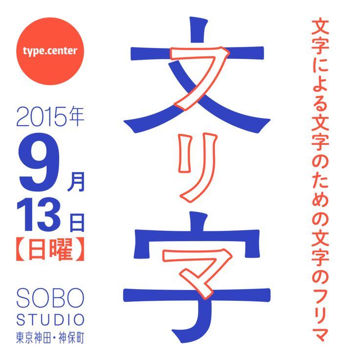 【速報!】9月13日に「文字フリマ」やります! ● type.center