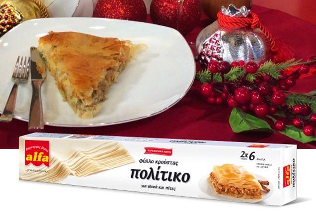 Πρωτοχρονιάτικη πρασοκρεατόπιτα Ξάνθης με μπαχαρικά (βασιλόπιτα)