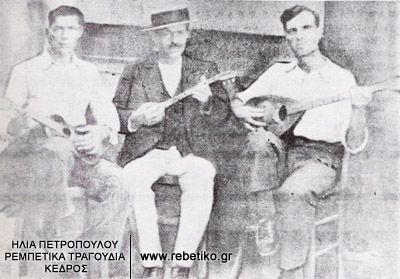 Rebetiko Online. Where rebetika live online. Μία κλασσική φωτογραφία με τον Μπάτη, τον Αρτέμη και τον Στράτο (Πειραιάς, 1933)