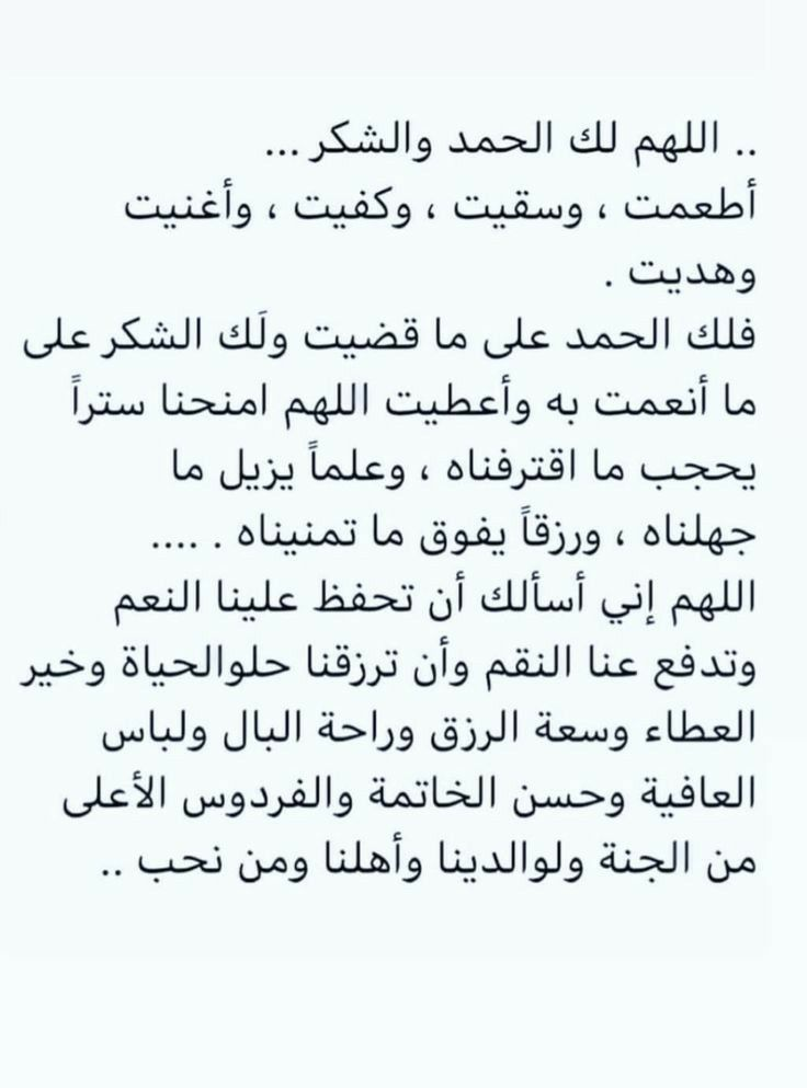 آمين يارب العالمين Duaa Islam Prayers Islamic Quotes