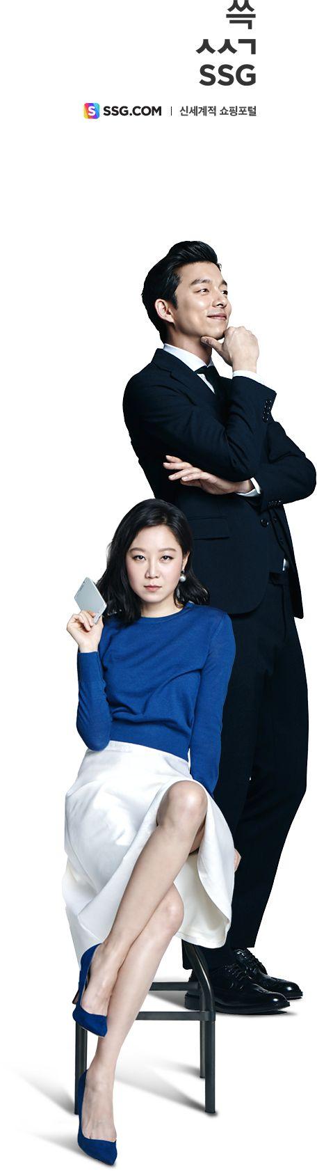 쓱 SSG.COM 신세계적 쇼핑포털 공효진&공유
