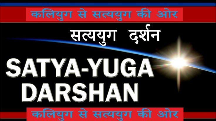 Satya Yuga Darshan | सत्ययुग  दर्शन  | Kalki Avatar