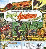 http://www.protoporia.gr/oi-mythoi-toy-aisopoy-se-komiks-i-p-32543.html