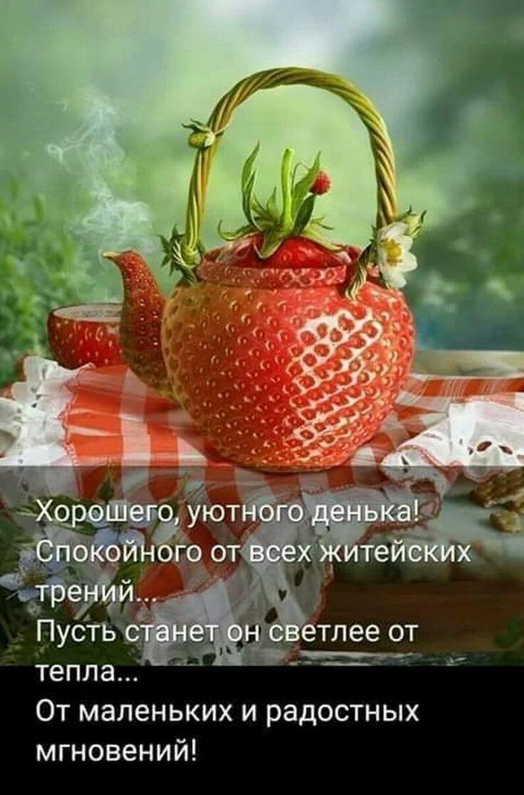 41 Odnoklassniki Dobroe Utro Milye Soobsheniya Otkrytki