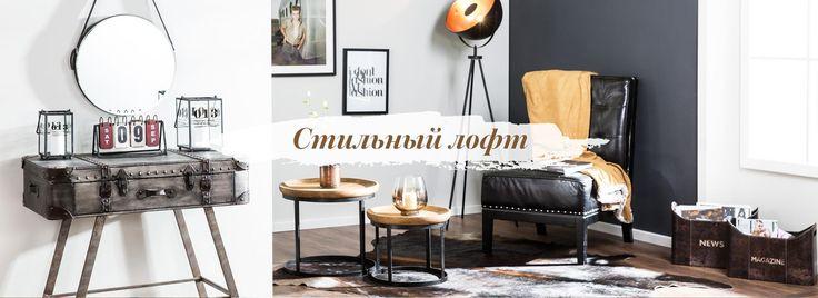 Стильная мебель от Inart | Акция на Westwing