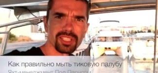 Отзыв капитана яхты Liberty о покрытии   Ceramic Pro Ural Екатеринбург
