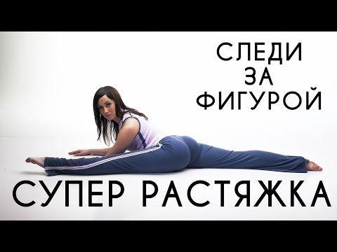 смотреть видео фитнес голые девушки ютуб