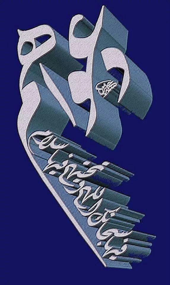 دعواهم فيها سبحانك اللهم وتحيتهم فيها سلام وآخر دعواهم أن الحمد لله رب العالمينArabic calligraphy