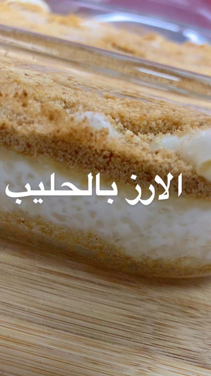 Leyla Fathallah ليلى فتح الله On Instagram ملاحظة ممكن تعديل الكثافة حسب الرغبة واذا كان قوامه خفيف ممكن اضافة نشاء لتكثيف ا Dessert Recipes Desserts Food