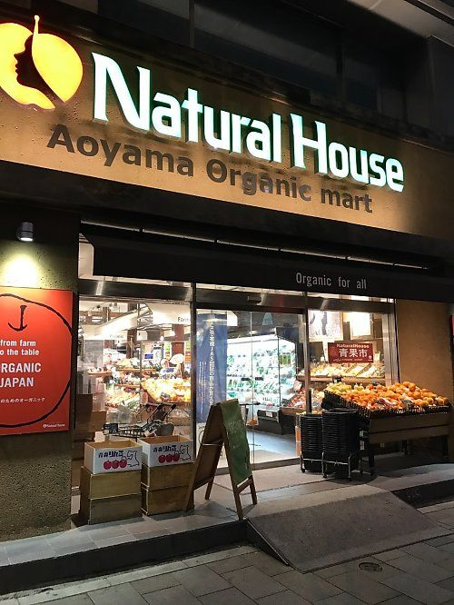 Photo of Natural House  by Kevtool Outside shop   March 12, 2017  - Report