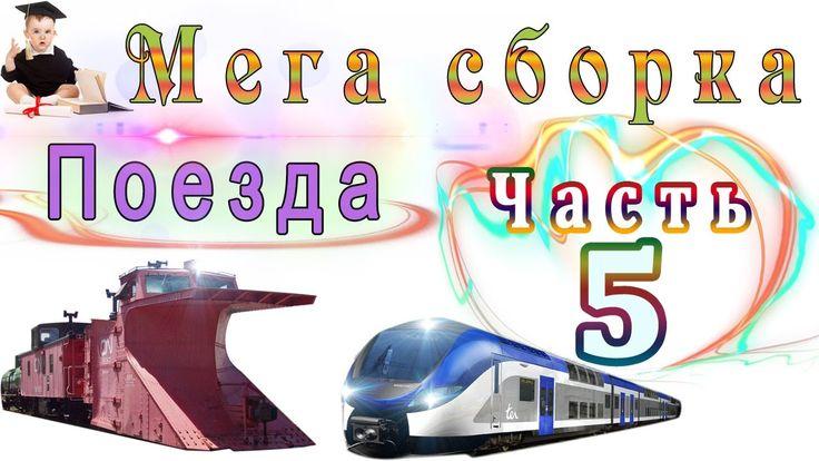 Мега сборка Часть 5 Поезда развивающие мультики для маленьких детей и ма...
