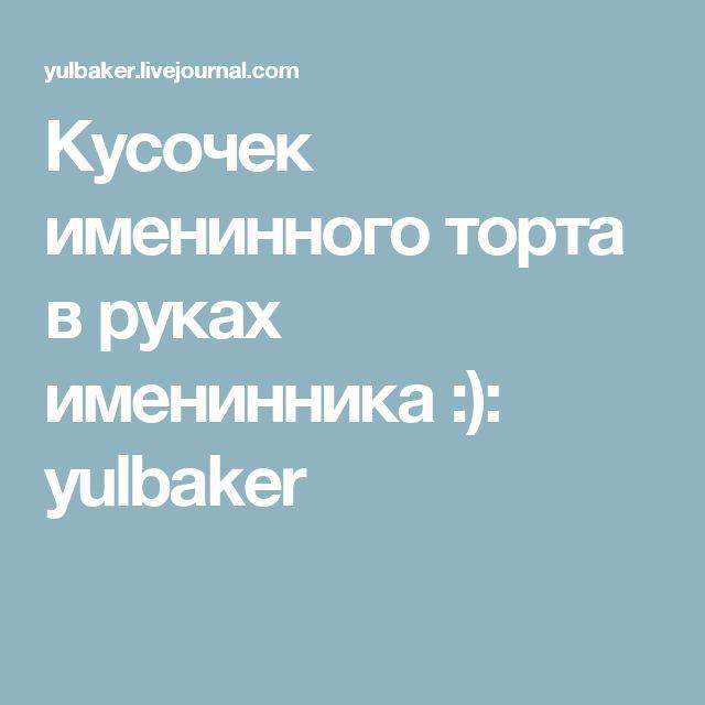 Кусочек именинного торта в руках именинника :): yulbaker