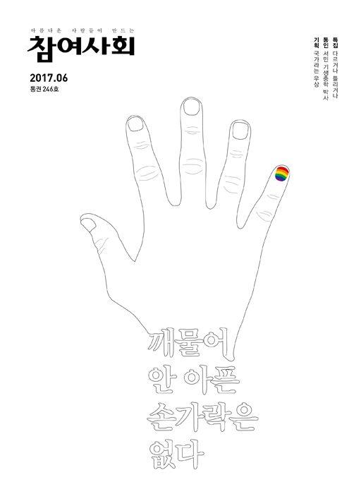 LGBTQ, No discrimination, 참여사회 표지