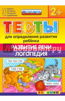Гаврина, Топоркова, Кутявина - ДОУ Тесты. Развитие речи. Логопедия. 2+. ФГОС обложка книги