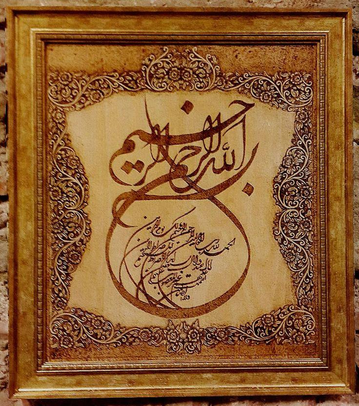 Ahşap Yakma - Besmele içinde Fatiha Suresi- El Yapımı  Ebatlar:  [45 x 52] SATILDI