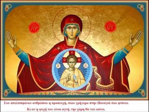 ΕΥΧΑΙ-ΕΞΟΡΚΙΣΜΟΙ ΤΩΝ ΑΓΙΟΥ ΒΑΣΙΛΕΙΟΥ ΚΑΙ ΑΓΙΟΥ ΙΩΑΝΝΗ ΤΟΥ ΧΡΥΣΟΣΤΟΜΟΥ.