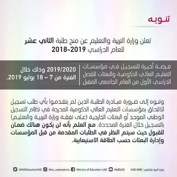 التسجيل في مؤسسات التعليم العالي والبعثات لطلبة الصف الثاني عشرفي الفترة من 7 يوليو حتى 18 يوليو المقبل School
