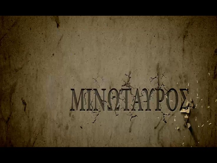 Short Film minotaur