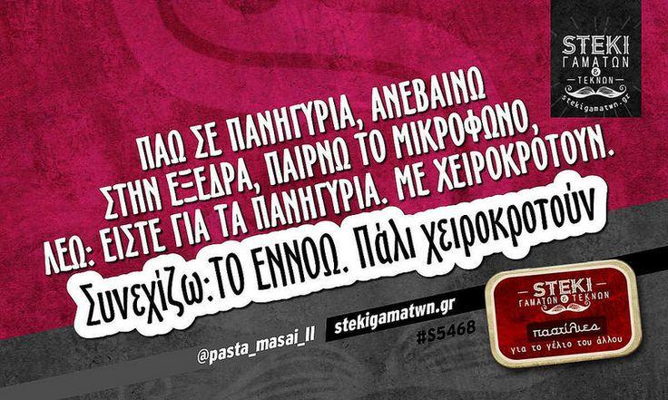 Πάω σε πανηγύρια @pasta_masai_II - http://stekigamatwn.gr/s5468/