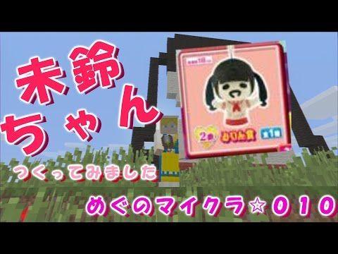 【めぐのマイクラ010】古川未鈴ちゃんつくってみました【ゲーム実況動画】 - YouTube