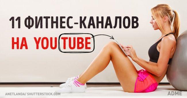 11фитнес-каналов наYouTube, которые помогут оставаться вформе
