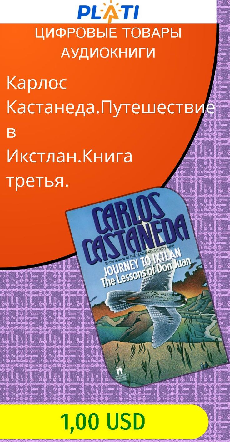 Карлос Кастанеда.Путешествие в Икстлан.Книга третья. Цифровые товары Аудиокниги