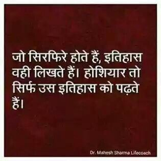 47 Best Hindi Wisdom Quotes Images On Pinterest Life Wisdom Quotes Meaningful Quotes And A