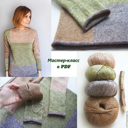 Вязание ручной работы. Ярмарка Мастеров - ручная работа. Купить Мастер-класс по вязанию пуловера в лоскутном стиле. Handmade. Комбинированный