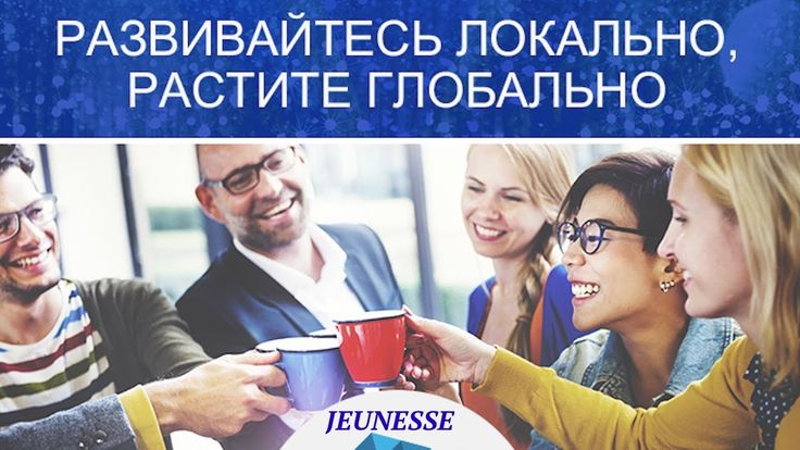 ПРОМОУШЕН დ╯1 ОКТ - 31 ДЕК 2017╰დ JEUNESSE GLOBAL