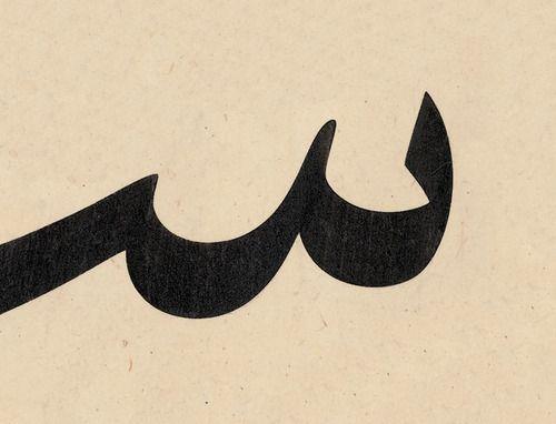سين #الخط_العربي