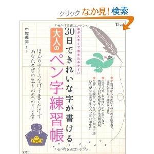 Amazon.co.jp: 30日できれいな字が書ける 大人のペン字練習帳 (TJMOOK) (TJ MOOK): 中塚 翠涛: 本