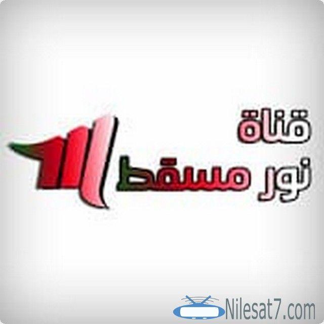 تردد قناة نور مسقط 2020 Noor Muscat Tv Noor Muscat Noor Muscat Tv القنوات العمانية تردد نور مسقط Vehicle Logos Chevrolet Logo Logos