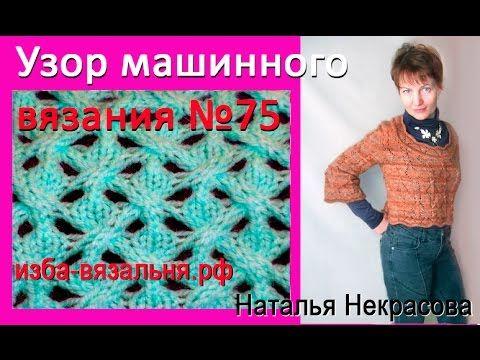 Оригинальный узор машинного вязания на основе переплетений №75 - YouTube