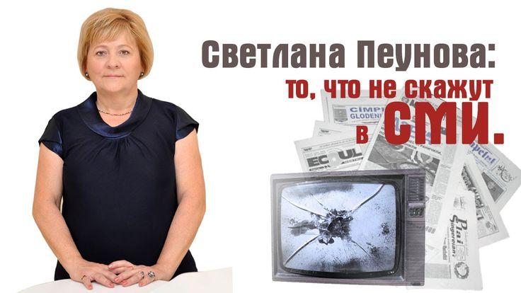 Светлана Пеунова: то, что не скажут в СМИ