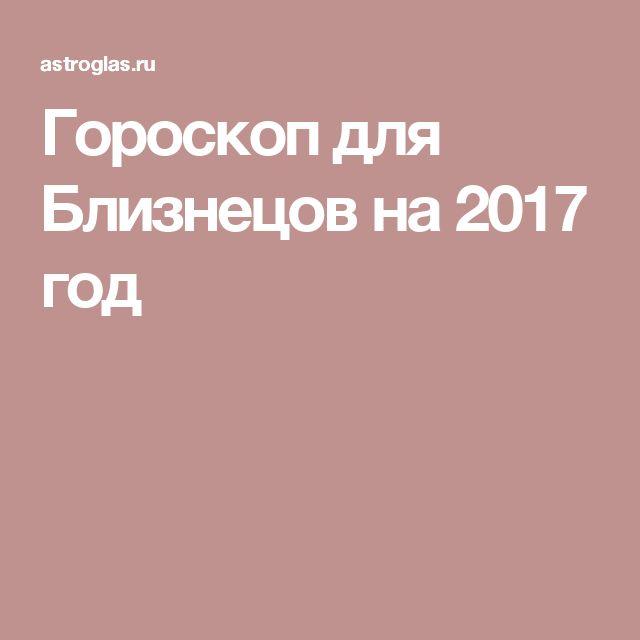 Гороскоп для Близнецов на 2017 год
