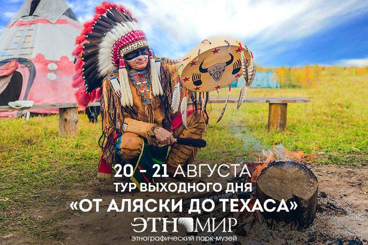 Уникальный фестивальный тур с проживанием «От Аляски до Техаса» на Фестиваль традиций и культур коренных народов Северной Америки «ТИПИФЕСТ» в ЭТНОМИРе состоится уже 20-21 августа!  Только в этот уникальный уикенд специально для вас: •  пышное застолье с развлекательной программой; •  отдельный творческий мастер-класс; •  создание ажурного ловца снов, стильного чокера и других сувениров в индейском стиле; •  шоу с кнутом и лассо; •  стрельба из лука и метание томагавков; • …