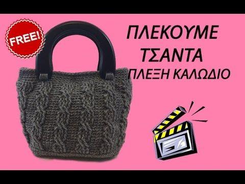 Πλεκουμε Τσάντα: Πλέξη Καλώδιο (Greek Version)