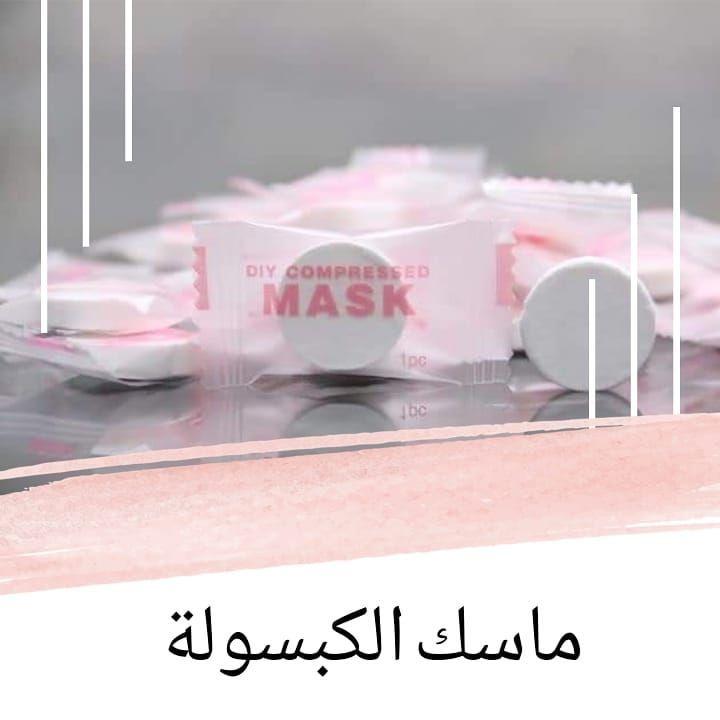 ماسك الكبسوله يعمل على ترطيب الجلد ويكسب البشره مظهر صحي مناسب للبشره جافه عاديه حساسه طريقه الاستخدام ينظف الوجه و Place Card Holders Place Cards Cards