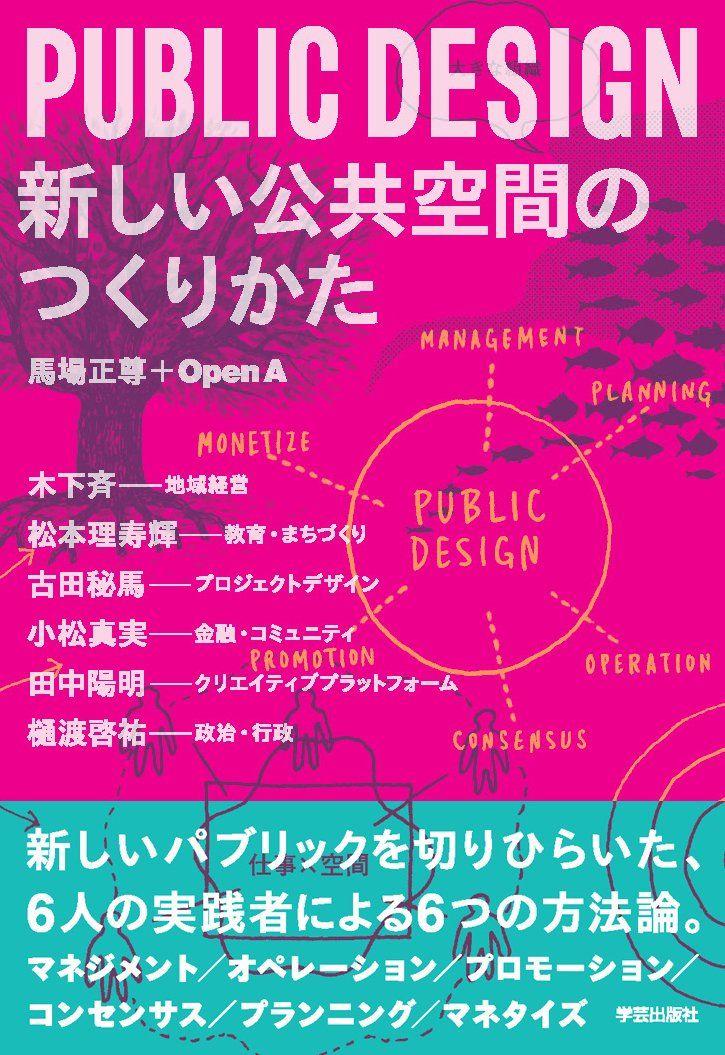 Amazon.co.jp: PUBLIC DESIGN 新しい公共空間のつくりかた: 馬場 正尊, Open A, 木下 斉, 松本 理寿輝, 古田 秘馬, 小松 真実, 田中 陽明, 樋渡 啓祐: 本