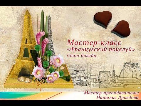 Бесплатный мастер класс Французский Поцелуй. Свит-дизайн.