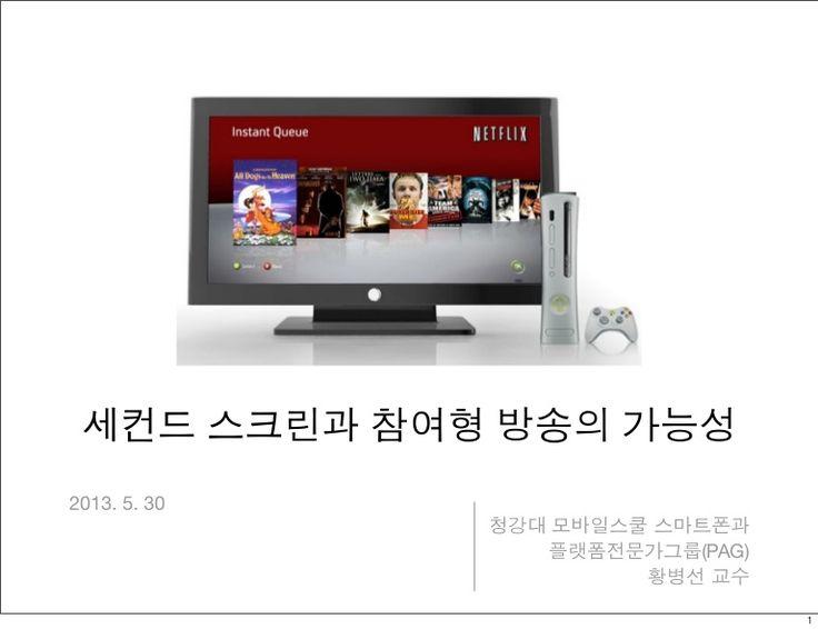 세컨드 스크린과 참여형 방송의 가능성 by Michael Hwang via slideshare