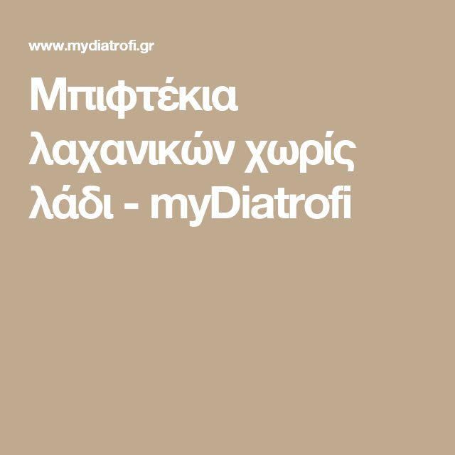Μπιφτέκια λαχανικών χωρίς λάδι - myDiatrofi