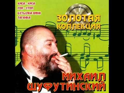▶ Шуфутинский - Таганка - YouTube