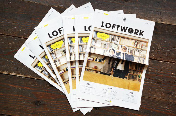 フリーペーパー『季刊 LOFTWORK』創刊!  2014  ニュース  株式会社ロフトワーク