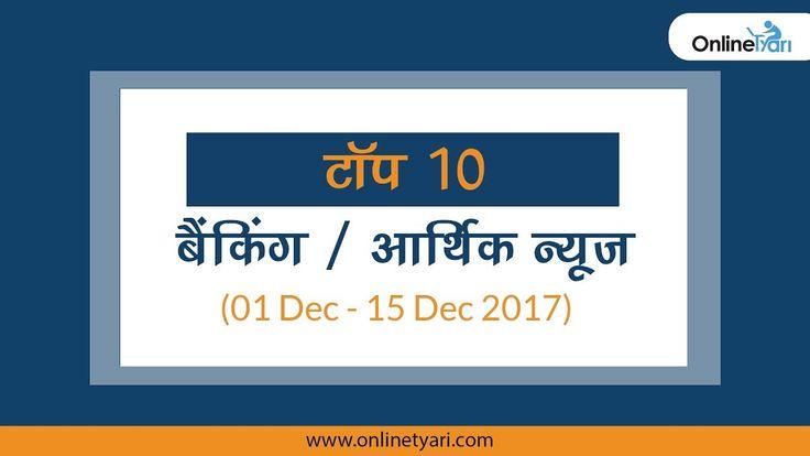 Top 10 Banking & Economics news ( 1 Dec-15 Dec 2017)- सप्ताह के टॉप  10 ...