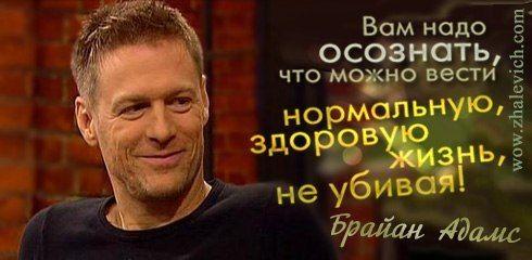 Брайан Адамс