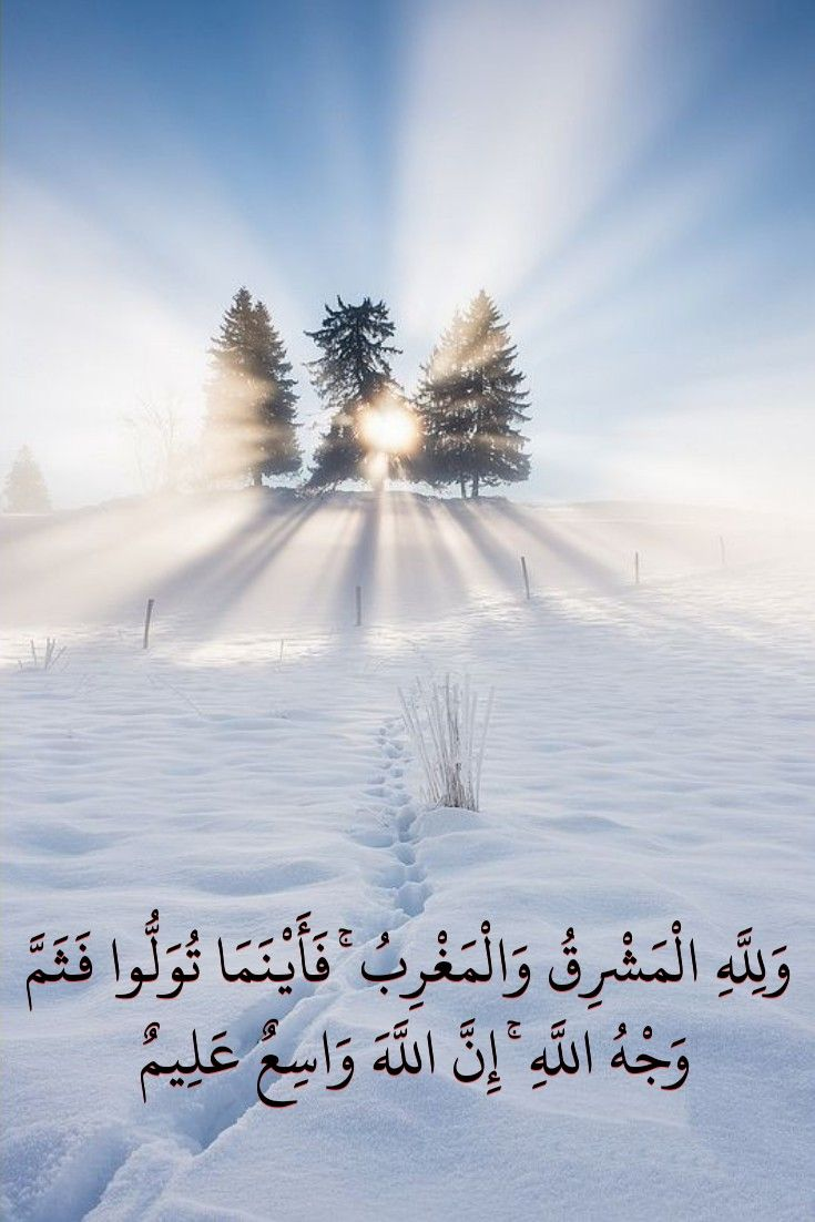 قرآن كريم آية فأينما تولوا فثم وجه الله Quran Natural Landmarks Islam