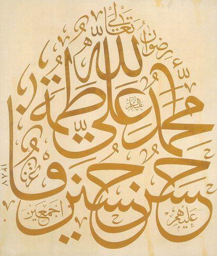 Yazının piri Kazasker Mustafa İzzet Efendi / celî sülüs ehl-i beyt (pençe-i âl-i abâ) levhası