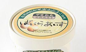 アイスクリーム | 商品について | 自然循環農法を取り入れたオーガニック卵の「黒富士農場」