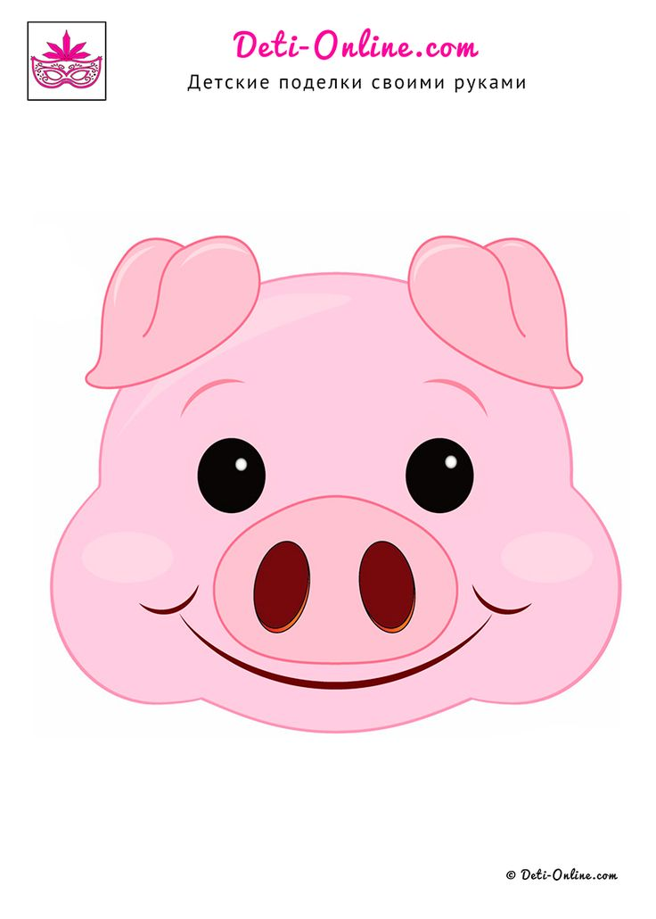 Маска свинки